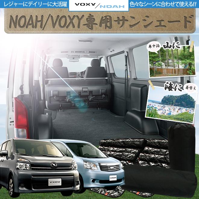 TOYOTA(トヨタ)70系ノア(NOAH)/ヴォクシー(VOXY)専用設計 サンシェード 吸盤で簡単装着 フロント リア サイド 丸ごと1台分 10点セット 収納袋付き 車[A]