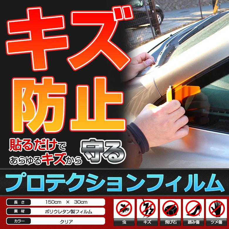 ■プロテクションフィルム■あなたの愛車、キズが付いていますよ?いつまでも新車のままに。意識していても避けられないキズから愛車を守る![K]