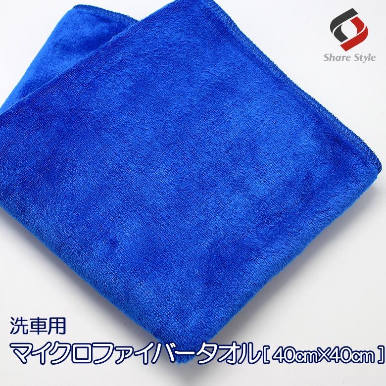 超吸水 マイクロファイバー タオル 40cm×40cm 1枚 ブルー 青 正方形 スクエア ウエス クロス 速乾 吸水 洗車 窓拭き コーティング 拭き上げ