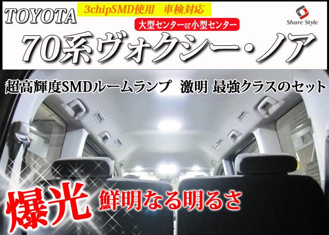 超激明 TOYOTA(トヨタ) 70ヴォクシー・ノア(VOXY・NOAH)専用 ルームランプ 超豪華セット!! 3chip SMD全使用 [K]