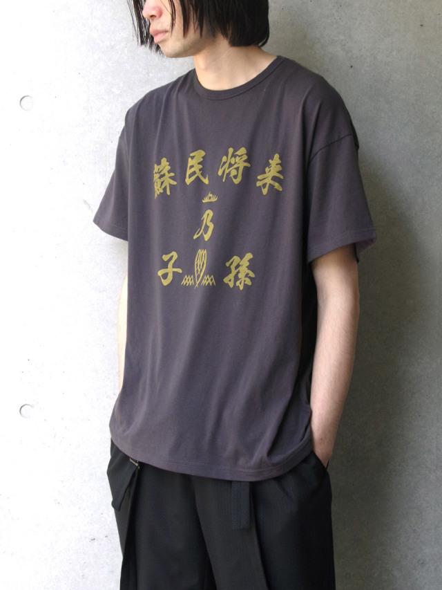 """Sasquatchfabrix. (サスクワァッチファブリックス) """"""""蘇民将来乃子孫"""" BIG H/S TEE"""" <Tシャツ カットソー>"""