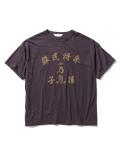 "【2021SS】 Sasquatchfabrix. (サスクワァッチファブリックス) """"蘇民将来乃子孫"" BIG H/S TEE"" <Tシャツ カットソー>"
