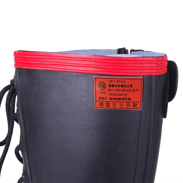 AE030 安全編上げ長靴(導電タイプ)