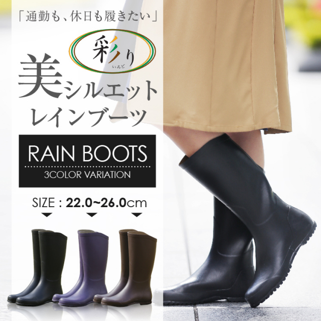 DL301 Rain Boots/DL301 レインブーツ IRODORI RAIN SBT
