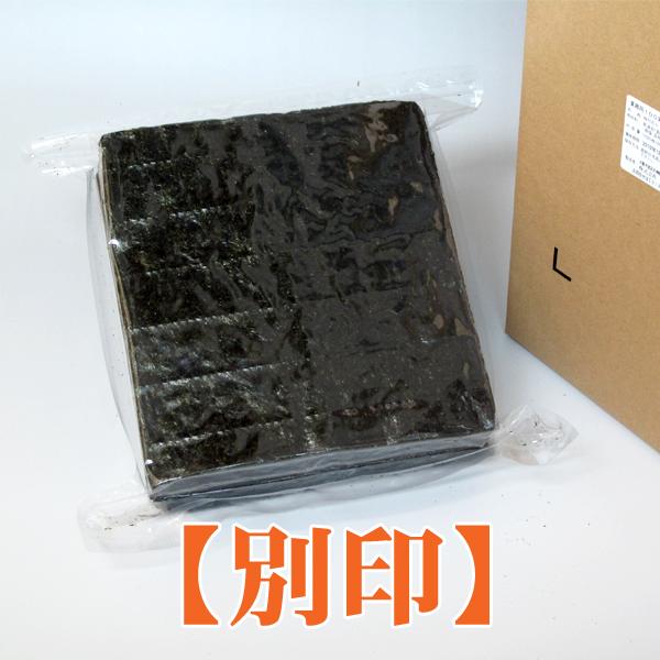 業務用焼海苔全形100枚【別印】