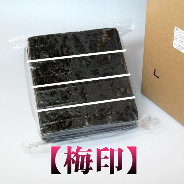 業務用焼海苔4切400枚【梅印】横長