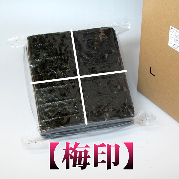 業務用焼海苔4切400枚【梅印】十字