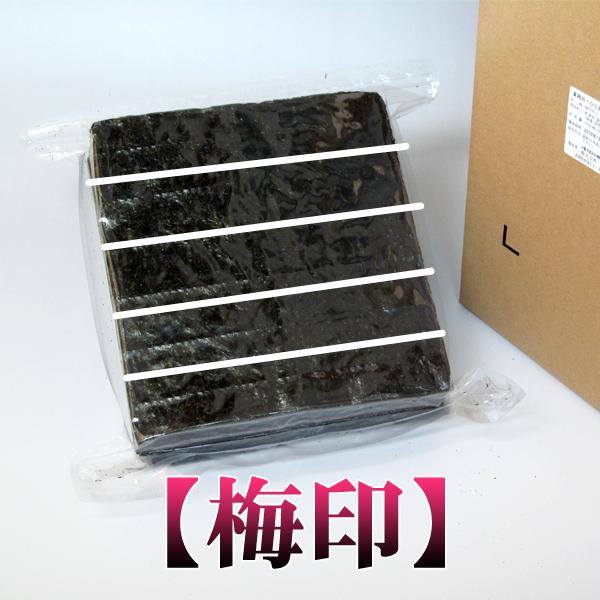 業務用焼海苔5切500枚【梅印】