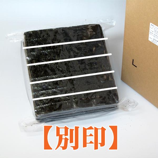 業務用焼海苔4切400枚【別印】横長
