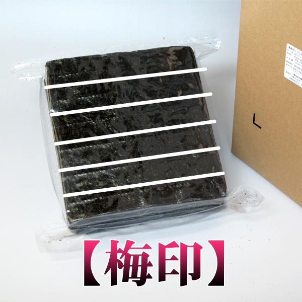 業務用焼海苔軍艦寿司用【梅印】