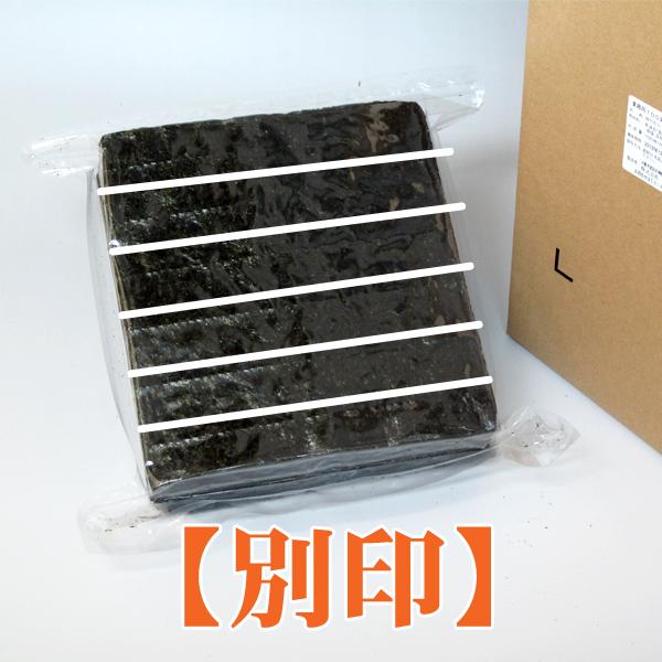 業務用焼海苔軍艦寿司用【別印】