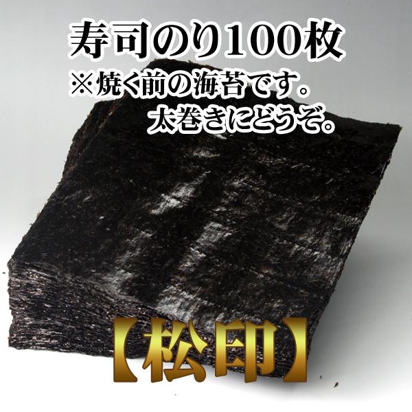 業務用寿司海苔全形100枚【松印】