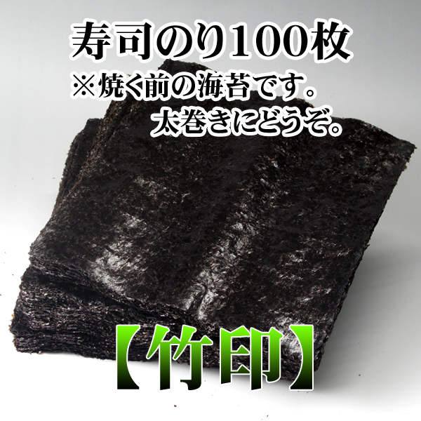 業務用寿司海苔全形100枚【竹印】