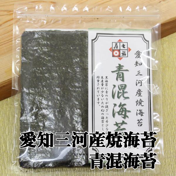 愛知三河産焼海苔 青混海苔