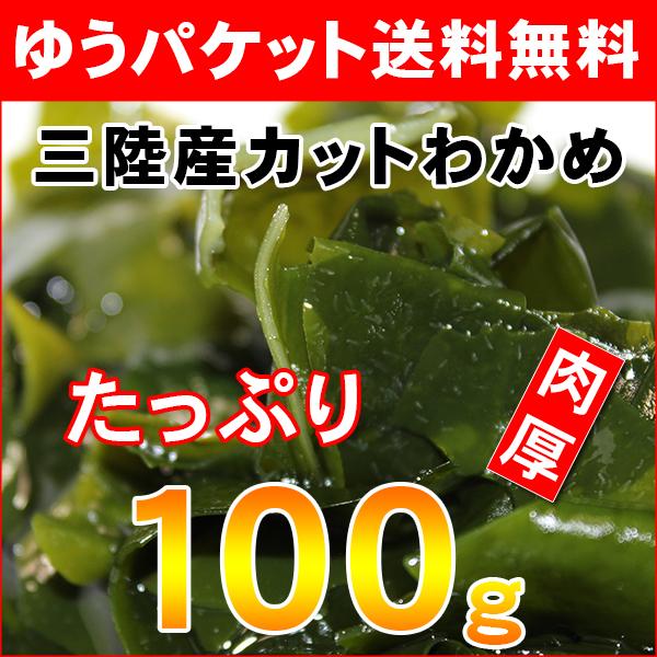 【お徳用ゆうパケット送料無料】三陸産カットわかめ100g