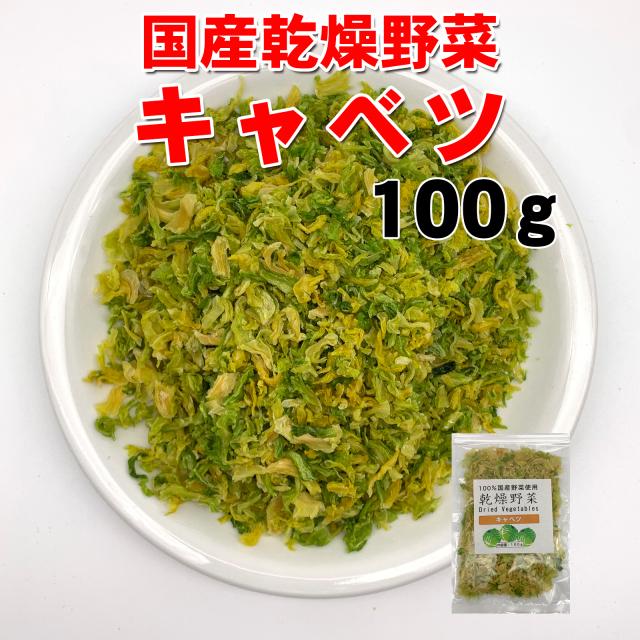 乾燥野菜キャベツ