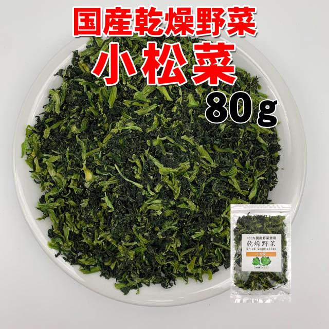 乾燥野菜小松菜