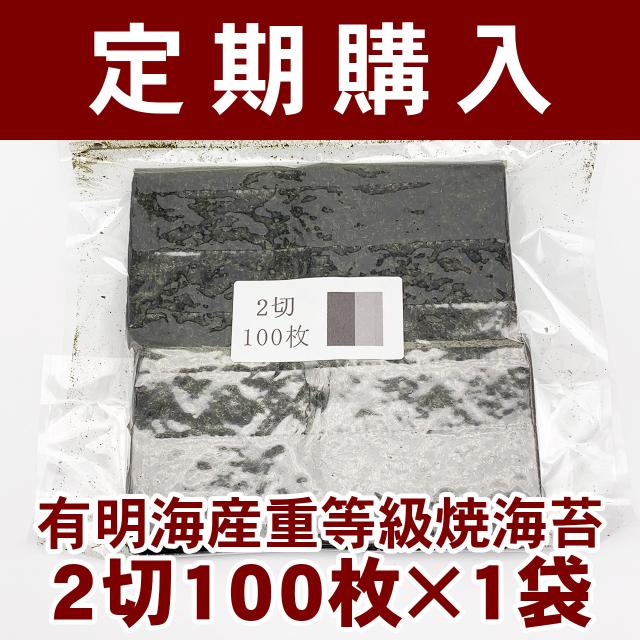 定期購入焼海苔