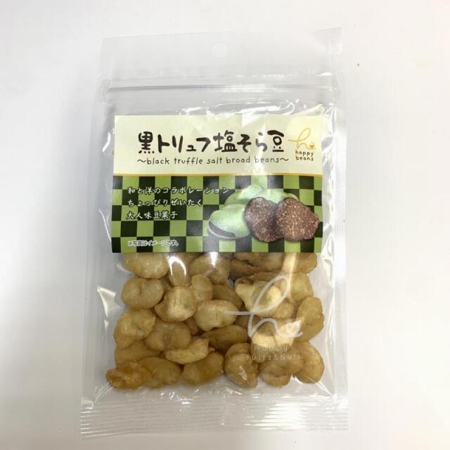 黒トリュフ塩そら豆