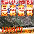 日本全国送料無料、返品保証!おひとり様1回限り。「海苔お試しセット1999円」