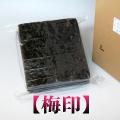 業務用焼海苔全形100枚【梅印】
