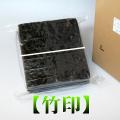 業務用焼海苔2切200枚【竹印】