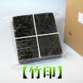 業務用焼海苔4切400枚【竹印】十字