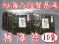 初摘み佐賀県産焼海苔10枚【10袋】