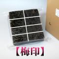 業務用焼海苔8切800枚【梅印】