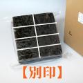 業務用焼海苔8切800枚【別印】