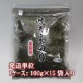 業務用極細きざみ海苔(1mm幅)100g×15袋