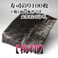 業務用寿司海苔全形100枚【梅印】