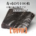 業務用寿司海苔全形100枚【別印】