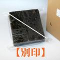 業務用焼海苔2切200枚(三角・斜めカット)【別印】