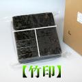 業務用焼海苔3切300枚(横型+十字)【竹印】
