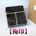 業務用焼海苔3切300枚(横型+十字)【梅印】