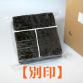 業務用焼海苔3切300枚(横型+十字)【別印】