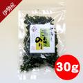 伊勢産 あおさのり30g(1袋)