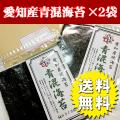 送料無料愛知三河産青混海苔10枚×2袋