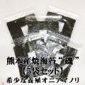 """【お得な5袋セット】熊本産焼海苔""""磯"""" 希少な養殖オニアマノリ"""