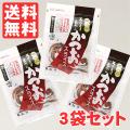 送料無料 3袋セット 丸俊【鹿児島県産鰹節使用】半生タイプ