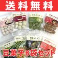 送料無料豆菓子8種