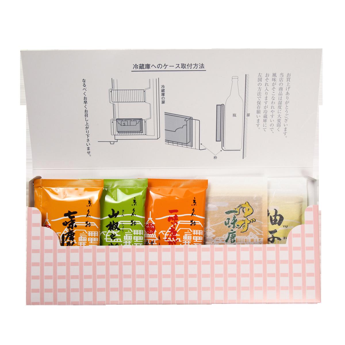 五香味セット(七味小袋、山椒袋、一味袋、ゆず粉袋、ゆず一味袋)