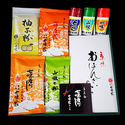京七味の彩り 画像1