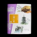 七味&山椒豆袋(0.2g*75袋入)