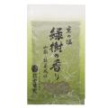 緑樹の香り(15g)
