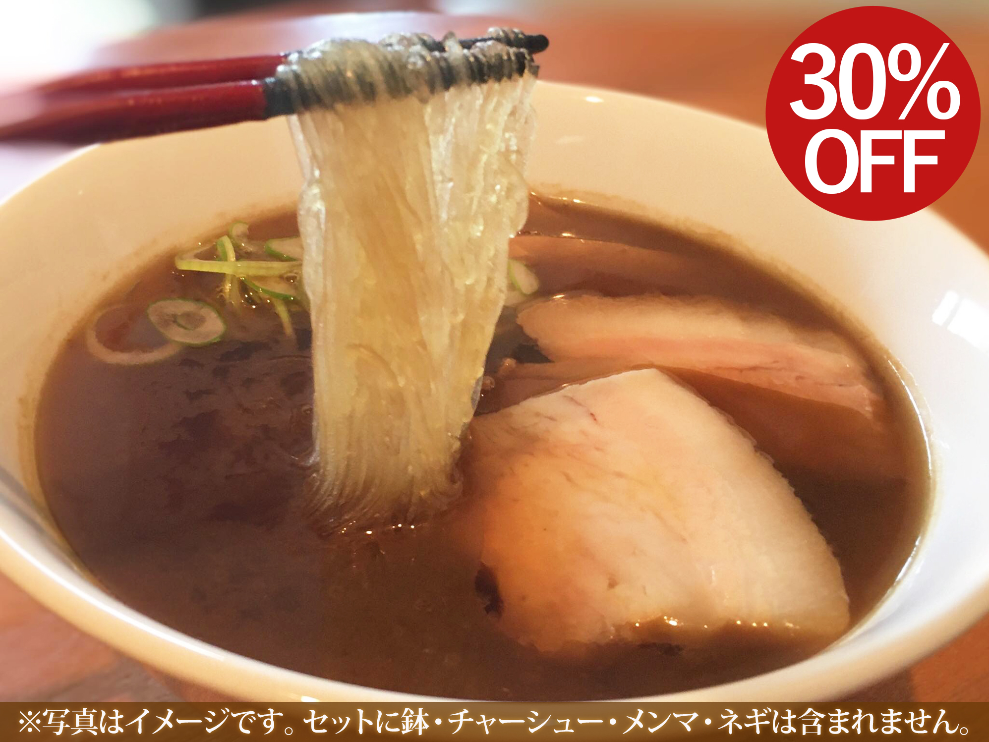 麺や七彩グラスヌードル
