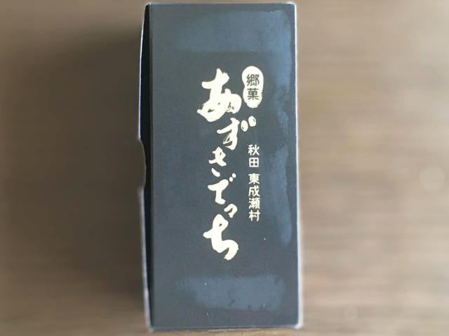 秋田東成瀬村 郷菓 あずきでっち 300g (冷凍)