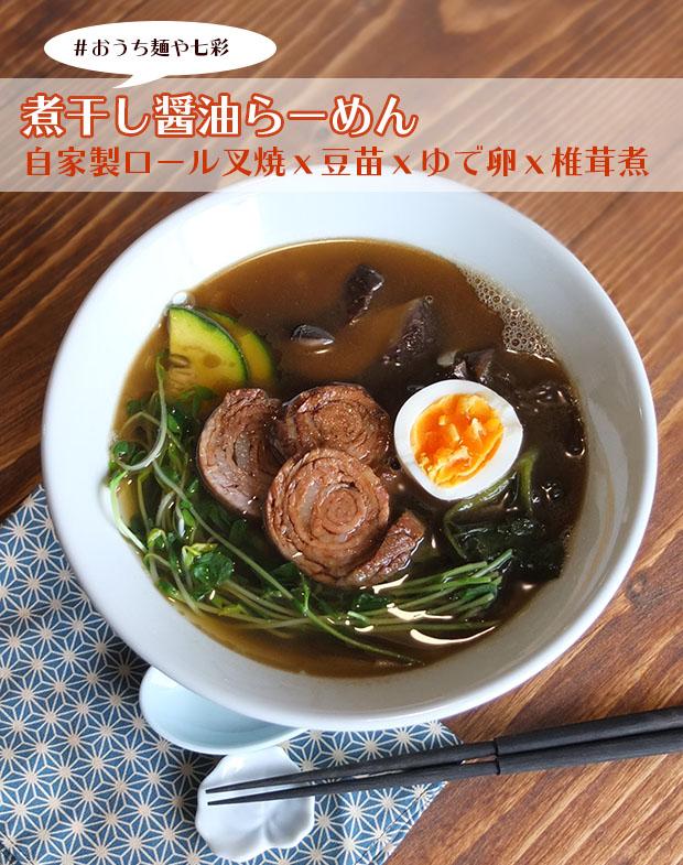 ロール叉焼麺