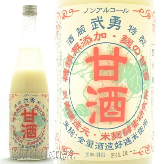 糖類・添加物不使用の米麹甘酒!茨城県結城市 酒蔵武勇 米麹甘酒 720ml